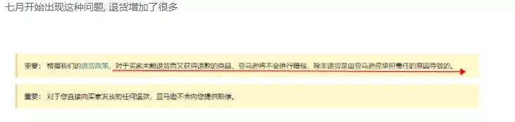 日本站爆仓!亚马逊退款不退货,卖家怒斥买家白嫖行为