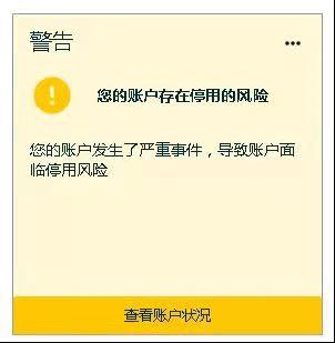 """大量店铺""""黄""""! 漏洞? 违规警告? 还是算法更新?"""