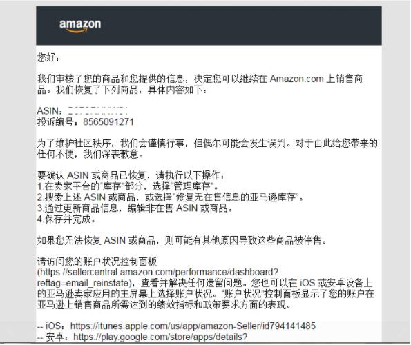 亚马逊卖家恶意起诉侵权,下架该产品尚未恢复