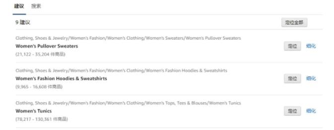 亚马逊爆款流量随便蹭?竞争对手页面展示了你的产品?方法送你