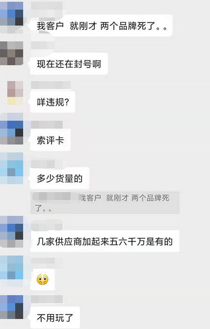 """自救失败!大卖品牌封号惨遭""""连坐""""处罚"""