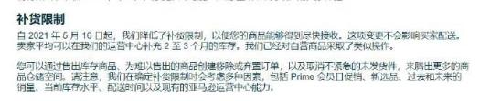 """亚马逊""""突破发货限制""""江湖再现!是什么原理?"""