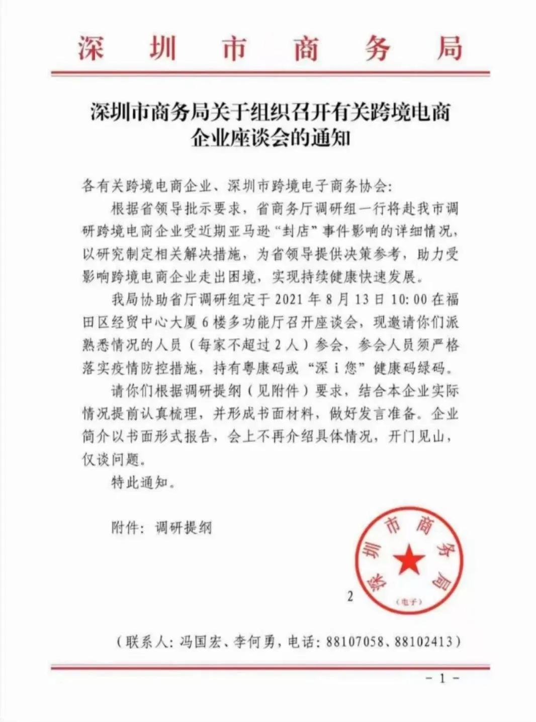 """深圳市商务局将召开座谈会,调研亚马逊""""封店""""事件"""