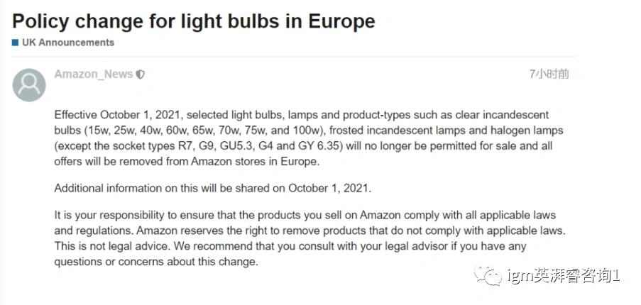 选品要慎重!照明也开始被亚马逊禁售了?