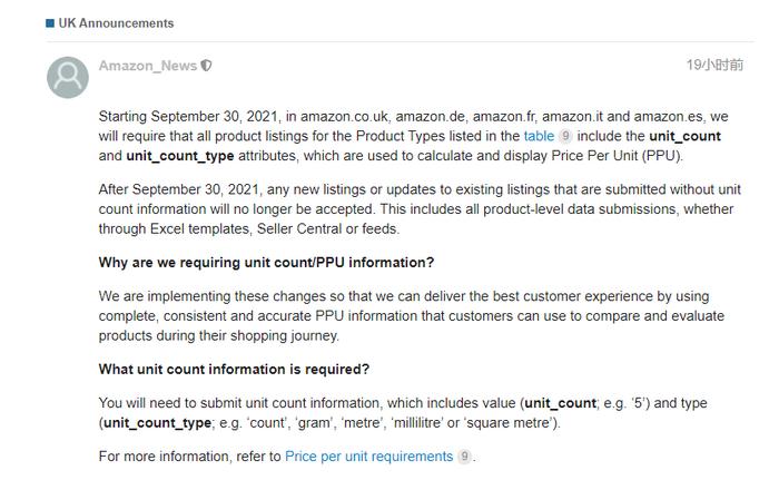 """月30日生效!亚马逊多站点更新listing新单位数和单位价格要求"""""""